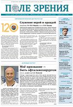 «Поле зрения. Газета для офтальмологов» №5, 2020