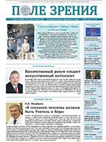 «Поле зрения. Газета для офтальмологов» №6, 2020