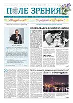 «Поле зрения. Газета для офтальмологов» №1 (9), 2012