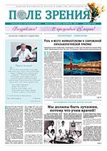 «Поле зрения. Газета для офтальмологов» №1, 2013