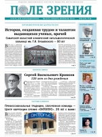 «Поле зрения. Газета для офтальмологов» №1, 2014
