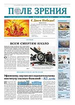 «Поле зрения. Газета для офтальмологов» №2 (10), 2012