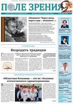 «Поле зрения. Газета для офтальмологов» №2, 2013
