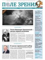 «Поле зрения. Газета для офтальмологов» №2, 2014