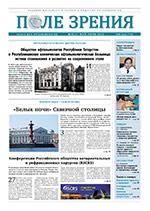 «Поле зрения. Газета для офтальмологов» №3 (11), 2012