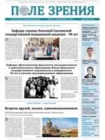 «Поле зрения. Газета для офтальмологов» №3, 2013