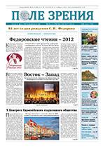 «Поле зрения. Газета для офтальмологов» №4 (12), 2012