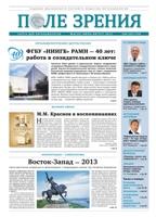 «Поле зрения. Газета для офтальмологов» №4, 2013