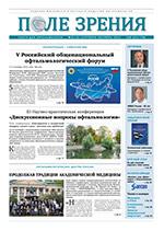 «Поле зрения. Газета для офтальмологов» №5 (13), 2012