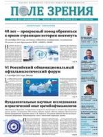 «Поле зрения. Газета для офтальмологов» №5, 2013