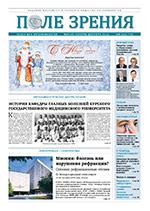 «Поле зрения. Газета для офтальмологов» №6 (14), 2012