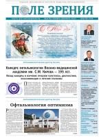 «Поле зрения. Газета для офтальмологов» №6, 2013