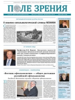 «Поле зрения. Газета для офтальмологов» №1, 2015