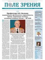 «Поле зрения. Газета для офтальмологов» №1, 2016