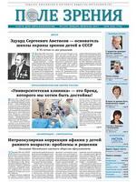 «Поле зрения. Газета для офтальмологов» №1, 2017
