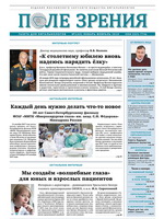 «Поле зрения. Газета для офтальмологов» №1, 2018