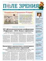 «Поле зрения. Газета для офтальмологов» №2, 2020