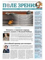 «Поле зрения. Газета для офтальмологов» №2, 2015