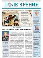 «Поле зрения. Газета для офтальмологов» №2, 2016