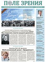 «Поле зрения. Газета для офтальмологов» №2, 2018