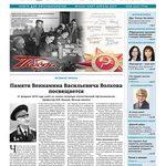 «Поле зрения. Газета для офтальмологов» №2, 2019