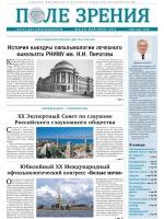 «Поле зрения. Газета для офтальмологов» №3, 2014
