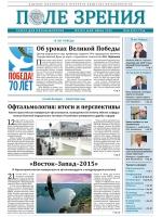 «Поле зрения. Газета для офтальмологов» №3, 2015