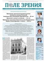 «Поле зрения. Газета для офтальмологов» №3, 2016