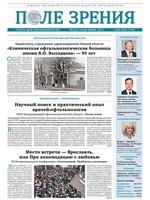 «Поле зрения. Газета для офтальмологов» №3, 2017