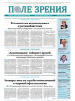 «Поле зрения. Газета для офтальмологов» №3, 2019