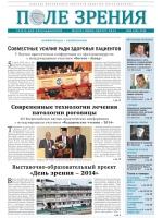 «Поле зрения. Газета для офтальмологов» №4, 2014