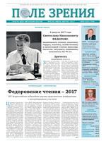 «Поле зрения. Газета для офтальмологов» №4, 2017