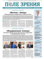 «Поле зрения. Газета для офтальмологов» №4, 2019