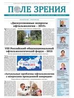 «Поле зрения. Газета для офтальмологов» №5, 2015