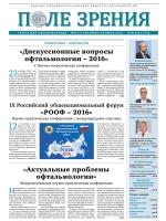 «Поле зрения. Газета для офтальмологов» №5, 2016