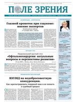 «Поле зрения. Газета для офтальмологов» №5, 2018