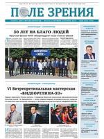 «Поле зрения. Газета для офтальмологов» №5, 2019