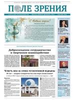 «Поле зрения. Газета для офтальмологов» №6, 2014