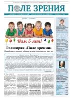 «Поле зрения. Газета для офтальмологов» №6, 2015