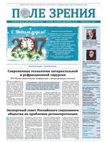 «Поле зрения. Газета для офтальмологов» №6, 2016