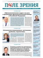 «Поле зрения. Газета для офтальмологов» №6, 2018