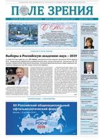 «Поле зрения. Газета для офтальмологов» №6, 2019