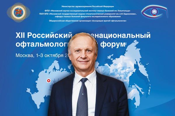 Деятельность Национального медицинского исследовательского центра как механизм реализации государственных проектов в сфере здравоохранения и развития российской офтальмологии