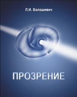 Балашевич Л.И.из книги «Прозрение», второе издание, 2017
