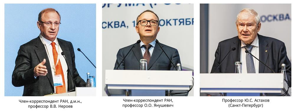 XI Российский общенациональный офтальмологический форум