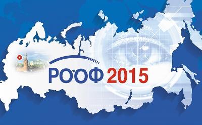 VIII Российский общенациональный офтальмологический форум – 2015
