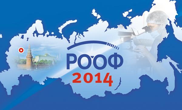 VII Российский общенациональный офтальмологический форум – 2014