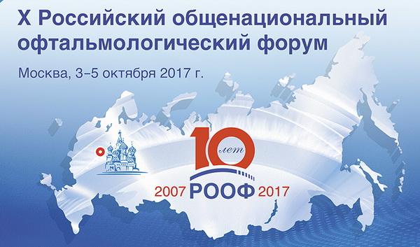 Х Российский общенациональный офтальмологический форум