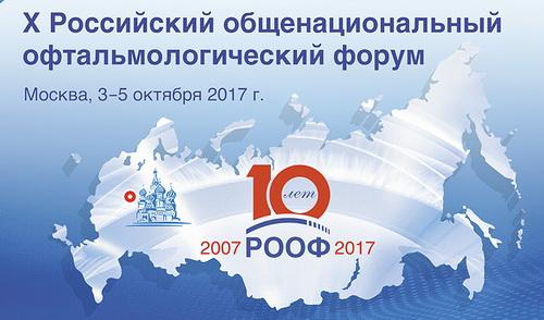 X Российский общенациональный офтальмологический форум