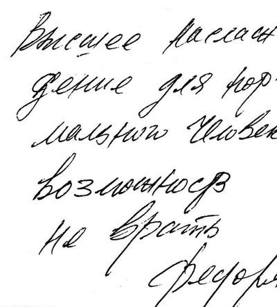 8 августа 2017 года Святославу Николаевичу ФЕДОРОВУ, выдающемуся ученому, академику, хирургу, политику, хозяйственнику в превосходной степени, философу, писателю, энтузиасту, подвижнику исполнилось бы 90 лет